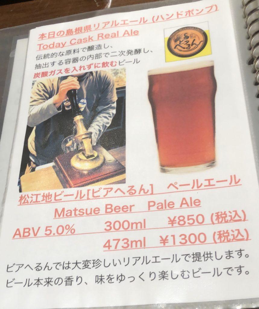 matsue beer
