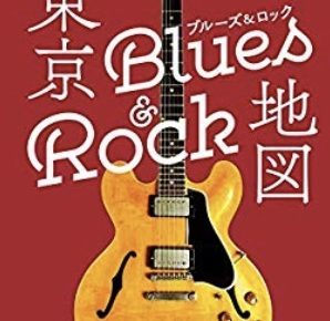 tokyo blues & rock map