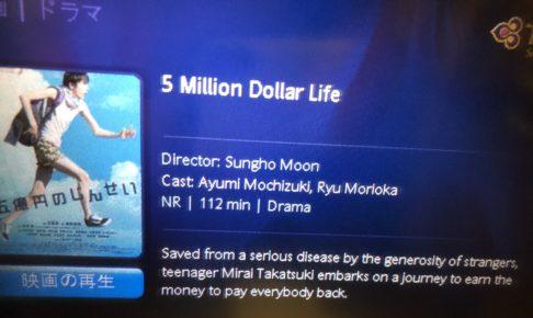 5 million dollar life