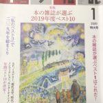magazine of books jan 2020