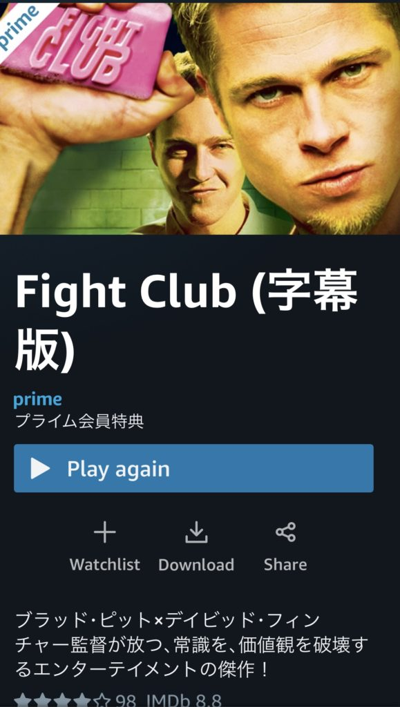 fight club in 1999